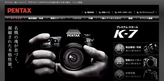20090521_pentax_k7ad2